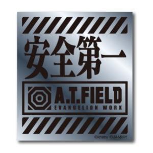 A.T.FIELD ステッカー 安全第一 ATロゴ ATF002S 鏡面 シルバー エヴァンゲリオン|we-love-sticker