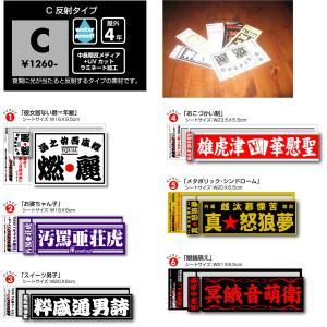 BMS-C/反射タイプ/ザリガニワークス/爆走マイウェイステッカー|we-love-sticker