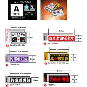 BMSM-A/ミニサイズノーマルタイプ/ザリガニワークス/爆走マイウェイステッカー|we-love-sticker