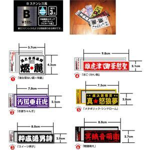 BMSM-B/ミニサイズ/ステンレス風/ザリガニワークス/爆走マイウェイステッカー|we-love-sticker