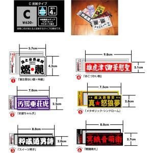 BMSM-C/ミニサイズ/反射タイプ/ザリガニワークス/爆走マイウェイステッカー|we-love-sticker