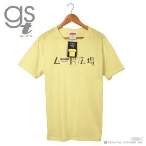 【ネット限定商品】 ムーTシャツ ムー民広場 Mサイズ オフホワイト GST002 月刊ムー公認 gs グッズ we-love-sticker