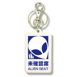 オリジナルキーホルダー/K-NM323/ALIEN SEAT