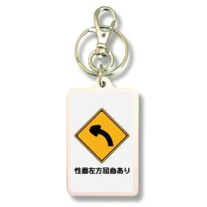 オリジナルキーホルダー/K-NM329/SEIKISAHOU