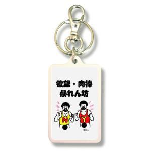 ツイートキーホルダー/K-TN06/欲望・肉棒・暴れん坊