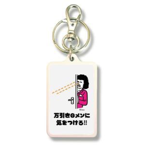 ツイートキーホルダー/K-TN08/万引きGメンに気をつけろ!!