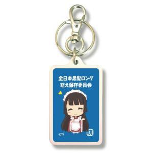なにもえ?キーホルダー/KYS-005/全日本黒髪ロング萌え保存委員会