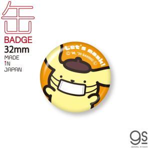 ポムポムプリン キャラクター缶バッジ サンリオ マスクシリーズ 32mm イラスト ライセンス商品 ...