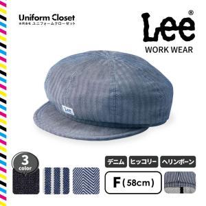 Lee キャスケット キャップ デニム・ヒッコリー・ヘリンボーンなど種類あり メンズ・レディース対応 ワークウェア・仕事着|wearlab