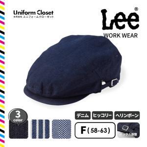 Lee ハンチングキャップ デニム・ヒッコリー・ヘリンボーンなど種類あり メンズ・レディース対応 ワークウェア・仕事着|wearlab