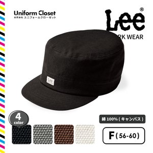 Lee ワークキャップ 綿100% キャンバス素材 メンズ・レディース対応 ワークウェア・仕事着|wearlab