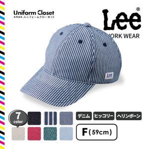 Lee ベースボールキャップ デニム・ヒッコリー・ヘリンボーンなど種類あり メンズ・レディース対応 ワークウェア・仕事着|wearlab