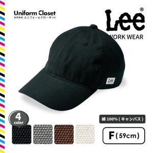 Lee ベースボールキャップ 綿100% キャンバス素材 メンズ・レディース対応 ワークウェア・仕事着|wearlab