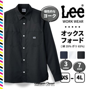 Lee 長袖オックスフォードシャツ お洒落な肩ヨーク メンズ・レディース対応 ワークウェア・仕事着|wearlab