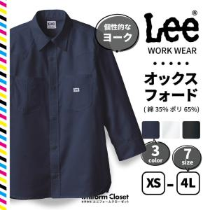 Lee 7分袖オックスフォードシャツ お洒落な肩ヨーク メンズ・レディース対応 ワークウェア・仕事着|wearlab