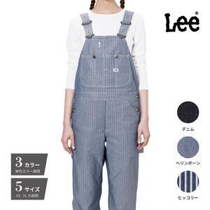 Lee オーバーオール (便利なオールインワン) サロペット デニム・ヒッコリーなど種類あり メンズ・レディース対応 ワークウェア・仕事着|wearlab