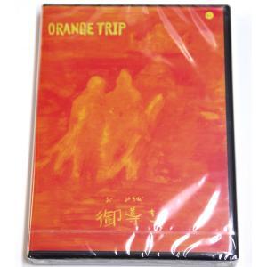 ONE FILMS ORANGE TRIP DVD|weatherreport