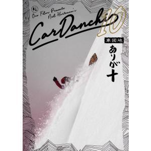 車団地 CAR DANCHI 10 ありが十 DVD