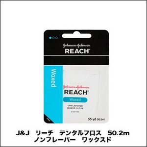 【メール便送料無料代引不可】J&J リーチ デンタルフロス 50.2m ノンフレーバー ワックスド 歯間ブラシ|web-beauty