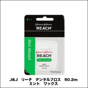 送料無料 代引き不可 J&J リーチ デンタルフロス 50.2m ミント ワックスド 歯間ブラシ|web-beauty