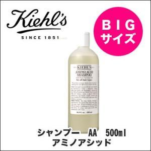 キールズ(KIEHL'S)シャンプー AA 500ml アミ...