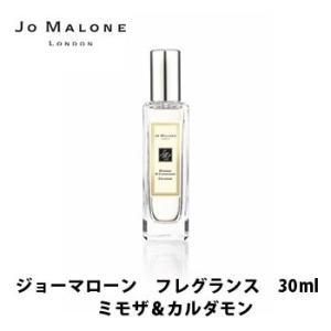 JO MALONE MIMOSA & CARDAMOM COLOGNE ジョーマローン ミモザ & カルダモン コロン 30ml|web-beauty