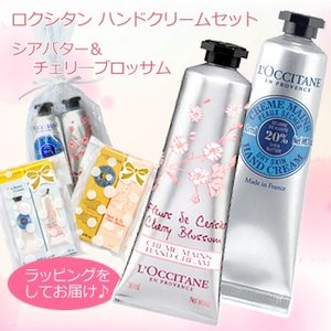 【メール便送料無料代引不可】ロクシタン ハンドクリーム 2本...