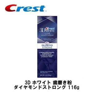 クレスト 歯磨き粉 Crest 3D ホワイト ダイヤモンドストロング 116g クレスト ホワイト|web-beauty