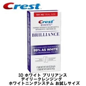 代引不可 クレスト Crest 3D ホワイト ブリリアンス デイリークレンジング ホワイトニングシステム お試しサイズ|web-beauty