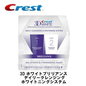 クレスト Crest 3D ホワイト ブリリアンス デイリークレンジング ホワイトニングシステム クレスト ホワイト 歯磨き粉|web-beauty