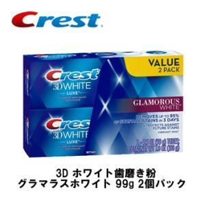クレスト 歯磨き粉 3D ホワイト グラマラスホワイト 99g 2個パック クレスト ホワイト|web-beauty
