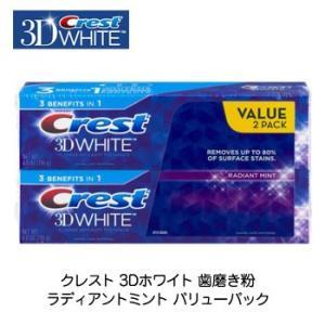 クレスト 歯磨き粉 Crest 3D ホワイト ラディアントミント 136g×2 バリューパック クレスト ホワイト 歯磨き粉 crest 3d white|web-beauty