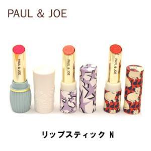 【メール便対応送料無料】ポール&ジョー PAUL&JOE リップスティック N 限定ケース付き 口紅・リップスティック ポールアンドジョー