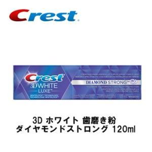 クレスト 歯磨き粉 Crest 3D ホワイト ダイヤモンドストロング 120ml クレスト ホワイト|web-beauty