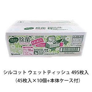 Silcot シルコット ウェットティッシュ 495枚入45枚入×10個+本体ケース付 除菌 ウエットティッシュ コストコ