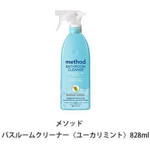 コストコ Costco メソッド Method バスルームクリーナーユーカリミント828ml メソッド お風呂用洗剤 バスクリーナー コストコ 通販 コストコ商品|web-beauty