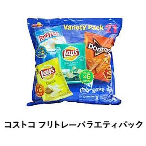 コストコ Costco フリトレー FritLay フリトレーバラエティパック21 レイズ ポテトチップス お菓子 大容量 コストコ 通販 コストコ商品|web-beauty