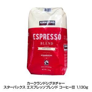 カークランドシグネチャー スターバックス エスプレッソブレンド コーヒー豆 907g コストコ コー...