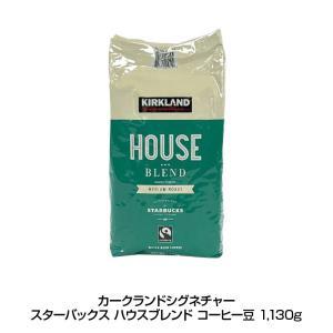 カークランドシグネチャー スターバックス ハウスブレンド コーヒー豆 907g コストコ コーヒー豆...