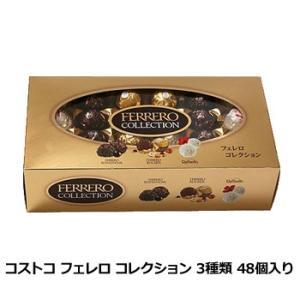 コストコ Costco フェレロ コレクション 3種類 48個入り チョコレート お菓子 コストコ FERRERO プレゼント ホワイトデー コストコ 通販 コストコ商品 web-beauty