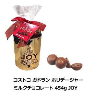 コストコ Costco ガドラン ホリデージャー ミルクチョコレート 454g JOY トリュフチョコ クリスマス プレゼント 缶入り コストコ 通販 コストコ商品 web-beauty