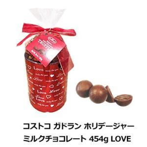 コストコ Costco ガドラン ホリデージャー ミルクチョコレート 454g LOVE Gudrun トリュフチョコ 贈り物 プレゼント コストコ 通販 コストコ商品 web-beauty