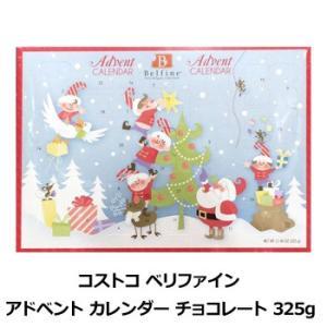 コストコ Costco ベリファイン アドベント カレンダー チョコレート 325g アドヴェントカレンダークリスマス プレゼント コストコ商品 web-beauty