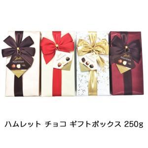 コストコ Costco ハムレット チョコ ギフトボックス 250g チョコレート プレゼント ※どの色が来るかはお楽しみ!! コストコ 通販 コストコ商品 web-beauty