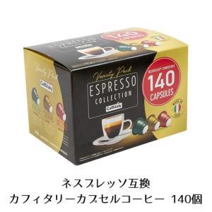 コストコ Costco カフィタリー 140個入り ネスプレッソ 互換 カプセル コーヒー コーヒーカプセル 大容量 コストコ 通販 コストコ商品|web-beauty