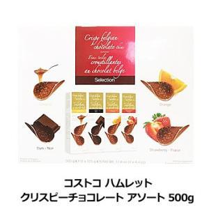 コストコ Costco ハムレット クリスピーチョコレート アソート 500g  赤箱 お菓子 バレンタインデー ホワイトデー コストコ 通販 コストコ商品 web-beauty