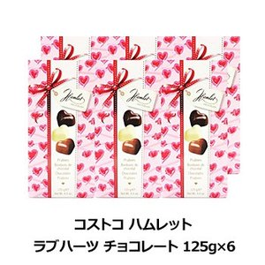 コストコ Costco ハムレット ラブハーツ チョコレート 125g×6 バレンタイン チョコレート お菓子 プレゼント コストコ 通販 コストコ商品 web-beauty
