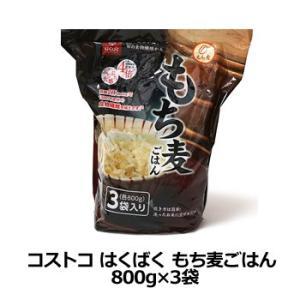 コストコ Costco はくばく もち麦ごはん 800g×3袋 もち麦 大麦 食物繊維 コストコ 通販 コストコ商品|web-beauty