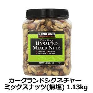 コストコ カークランドシグネチャー ミックスナッツ(無塩) 1.13kg カークランド ミックスナッ...