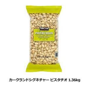 コストコ Costco カークランドシグネチャー ピスタチオ 1.36kg ナッツ 塩味 大容量 コストコ 通販 コストコ商品|web-beauty